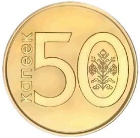 Belarus 50 kropek