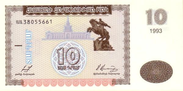 Armenia 10 Dram
