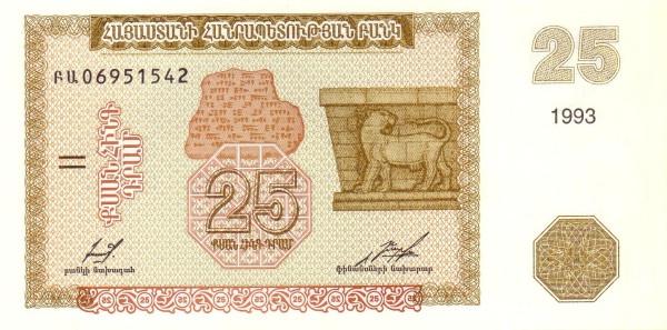 Armenia 25 Dram