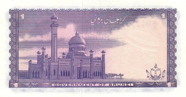 Brunei 1 Ringgit (1967-Sultan Saifuddin III)