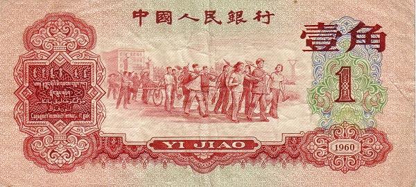 China 1 Jiao