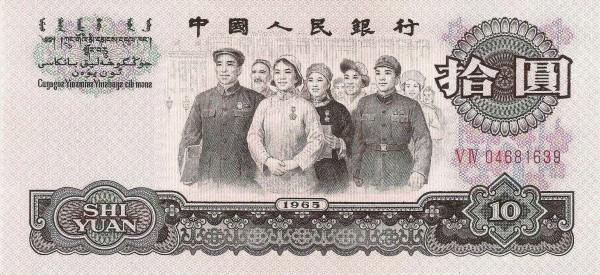 China 10 Yuan (1965)