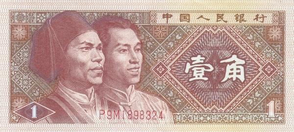 China 1 Jiao (1980-1990)