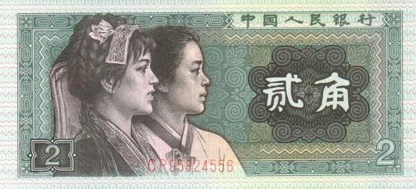 China 2 Jiao (1980-1990)