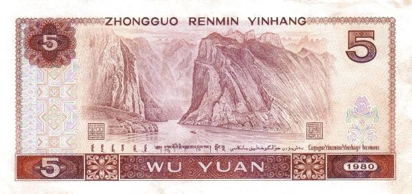 China 5 Yuan (1980-1990)