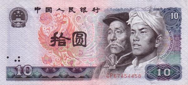 China 10 Yuan (1980-1990)