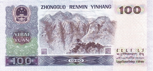 China 100 Yuan (1980-1990)
