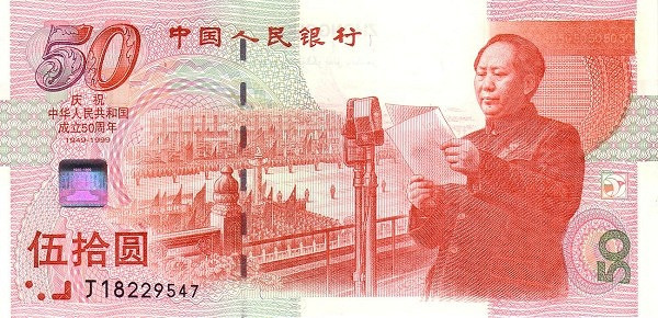 China 50 Yuan (1999 50th Anniversary of Revolution )