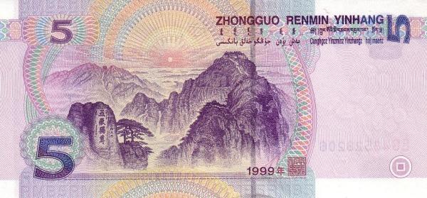 China 5 Yuan (1999)