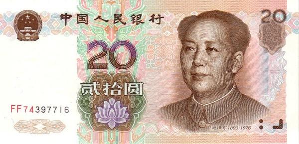 China 20 Yuan (1999)