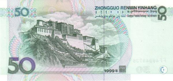 China 50 Yuan (1999)