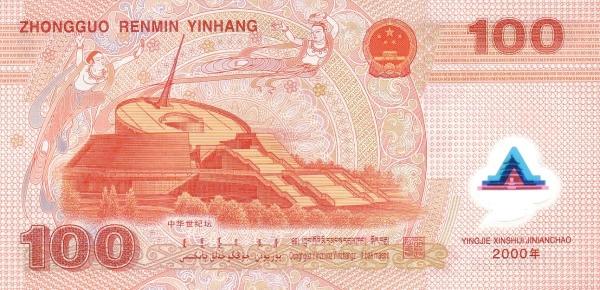 China 100 Yuan (2000)
