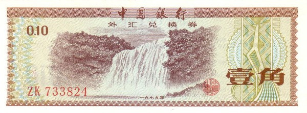 China 10 Fen (Foreign Exchange Certificate)