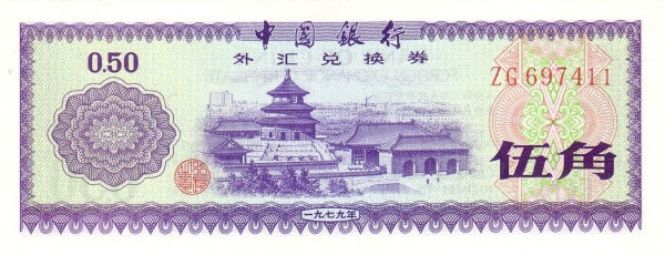 China 50 Fen (Foreign Exchange Certificate)