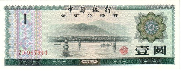 China 1 Yuan (Foreign Exchange Certificate)