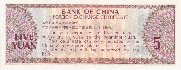 China 5 Yuan (Foreign Exchange Certificate)