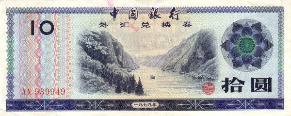 China 10 Yuan (Foreign Exchange Certificate)