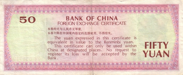 China 50 Yuan (Foreign Exchange Certificate)