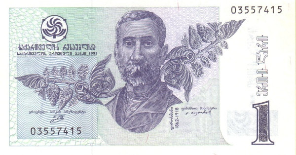 Georgia 1 Lari (1995 Republic of Georgia)