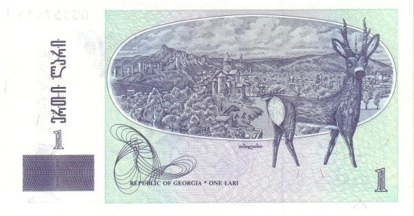 Georgia 1 Lari (1995 Republic of Georgia)