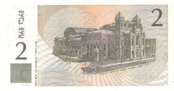 Georgia 2 Lari (1995 Republic of Georgia)