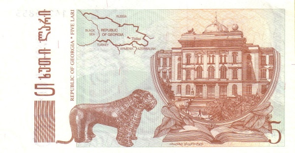 Georgia 5 Lari (1995 Republic of Georgia)