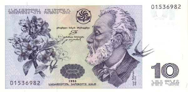 Georgia 10 Lari (1995 Republic of Georgia)