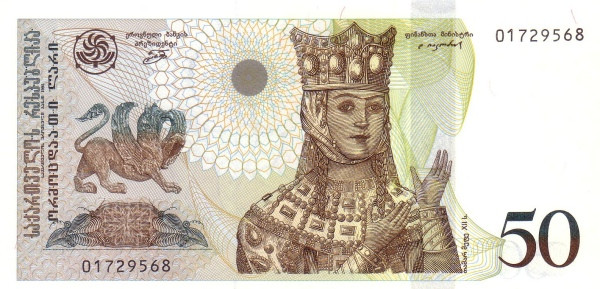 Georgia 50 Lari (1995 Republic of Georgia)