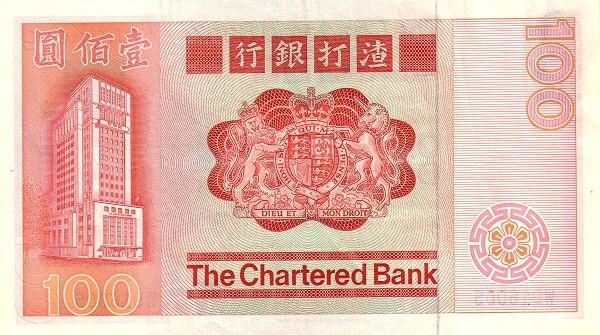 """Hong Kong 100 Dollars (1979-1982 Mythical Animals"""" Chartered Bank)"""""""