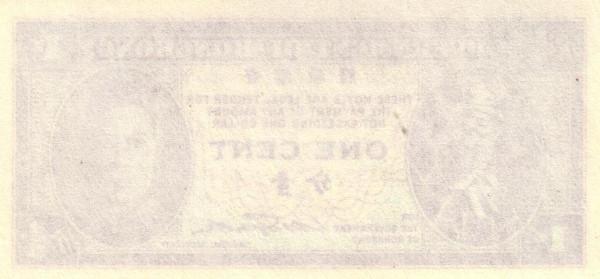 Hong Kong 1 Cent (1945-1952 Government of Hong Kong)