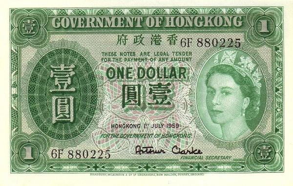 """Hong Kong 1 Dollar (1952-1965 Elizabeth II"""" Government of Hong Kong)"""""""