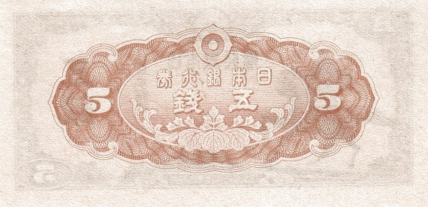 "Japan 5 Sen(1944-1945 Nippon Ginko Only Japanese Denomination on Back"")"""