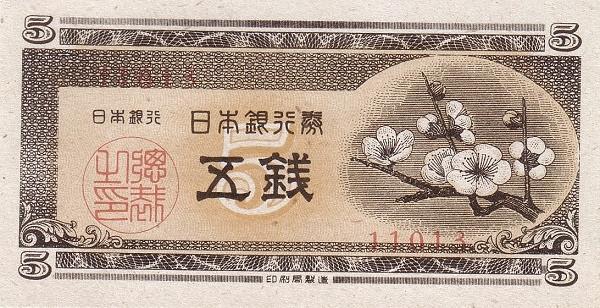 Japan 5 Sen(1946-1951 Nippon Ginko )