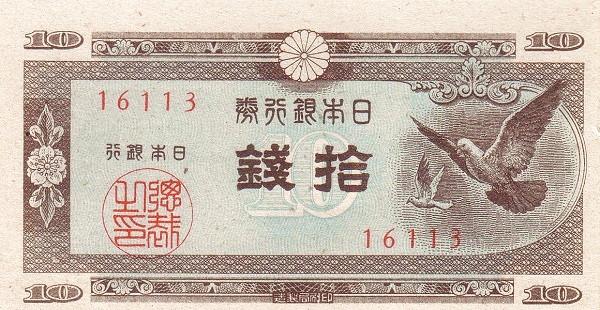 Japan 10 Sen(1946-1951 Nippon Ginko)