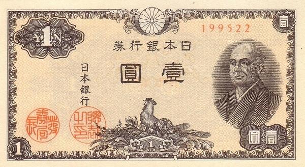 Japan 1 Yen (1946-1951 Nippon Ginko)