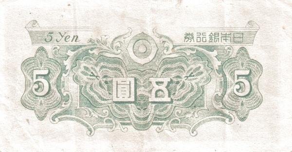 Japan 5 Yen (1946-1951 Nippon Ginko)