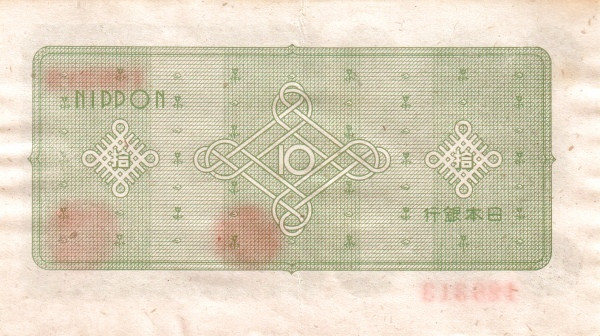 Japan 10 Yen (1946-1951 Nippon Ginko)