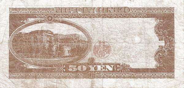 Japan 50 Yen (1946-1951 Nippon Ginko)