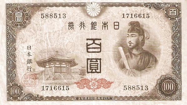Japan 100 Yen (1946-1951 Nippon Ginko)