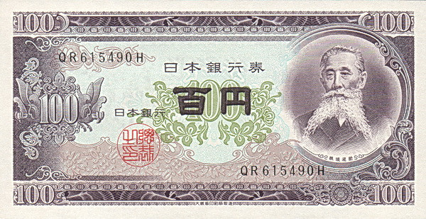 Japan 100 Yen (1950-1958 Nippon Ginko)
