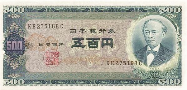 Japan 500 Yen (1950-1958 Nippon Ginko)