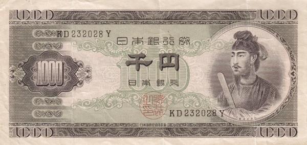 Japan 1000 Yen (1950-1958 Nippon Ginko)