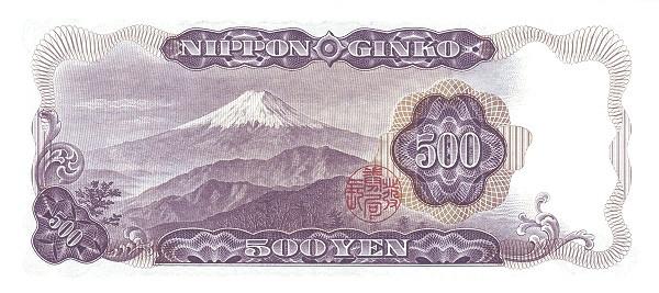 Japan 500 Yen (1963-1969 Nippon Ginko)