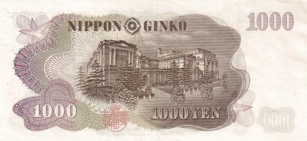 Japan 1000 Yen (1963-1969 Nippon Ginko)
