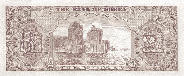 South Korea 10 Hwan (1953-1958 Bank of Korea)