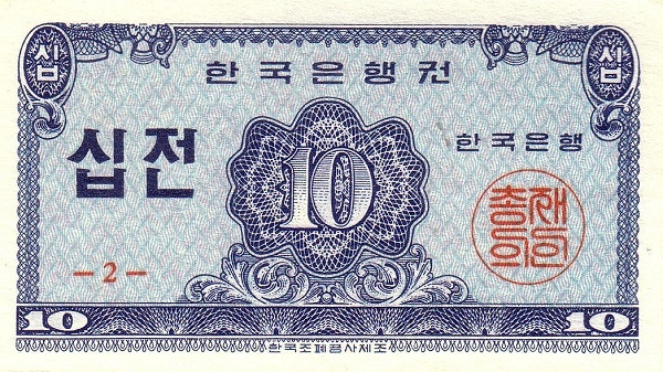 South Korea 10 Jeon(1962-1969 Bank of Korea)