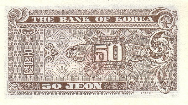 South Korea 50 Jeon(1962-1969 Bank of Korea)
