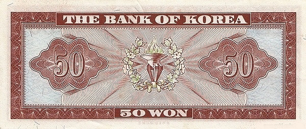 South Korea 50 Won (1962-1969 Bank of Korea)