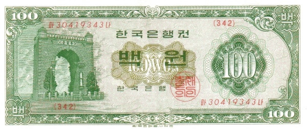 South Korea 100 Won (1962-1969 Bank of Korea)