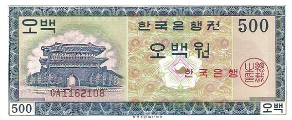 South Korea 500 Won (1962-1969 Bank of Korea)